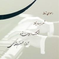 Mohsen-Mollaghadimi-Rosvae-Zamane