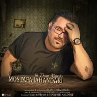 Mostafa-Jahandari-In-Khoone-Matrooke