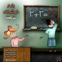 Music-Afshar-Yaram-Khoshgele