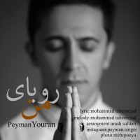 Peyman-Youran-Royaye-Man