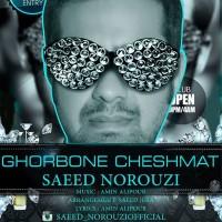 Saeed-Norouzi-Ghorboone-Cheshmat