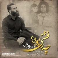 Soheil-Sherafati-Che-Raftani-Bod
