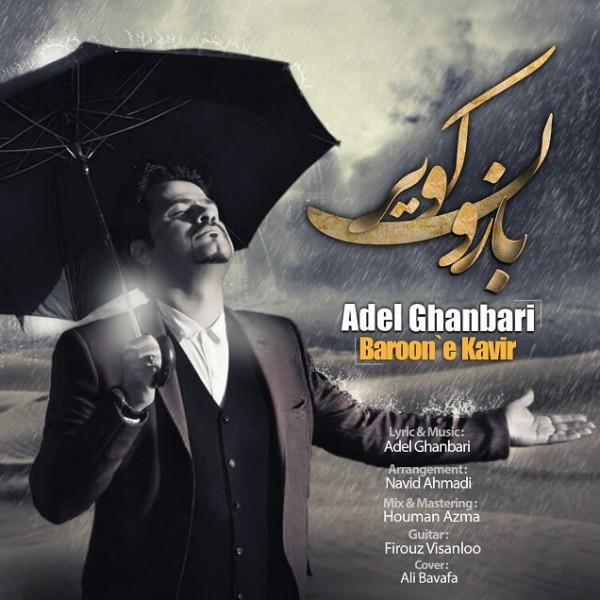 Adel Ghanbari - Baroone Kavir