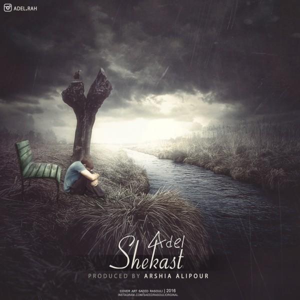 Adel - Shekast