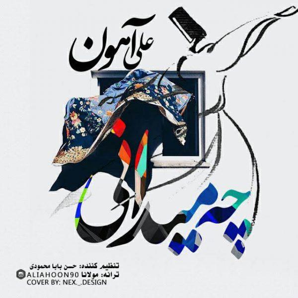 Ali Ahoon - Che Midani