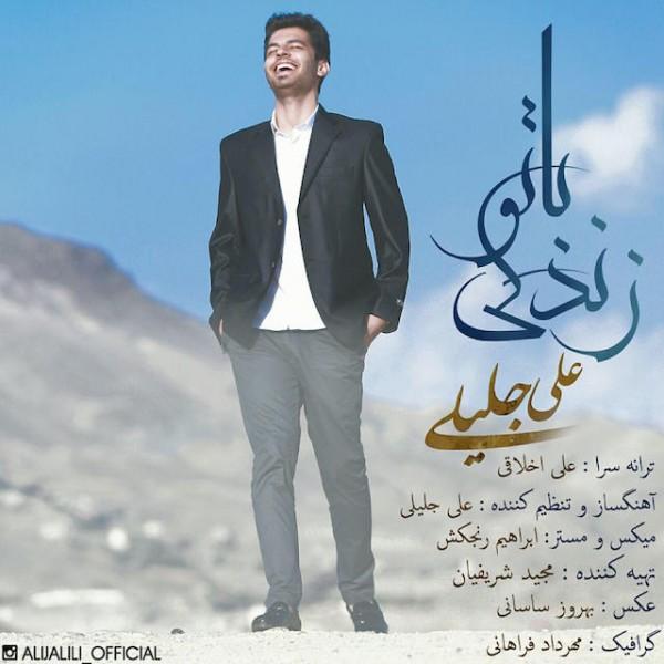 Ali Jalili - Zendegi Ba To