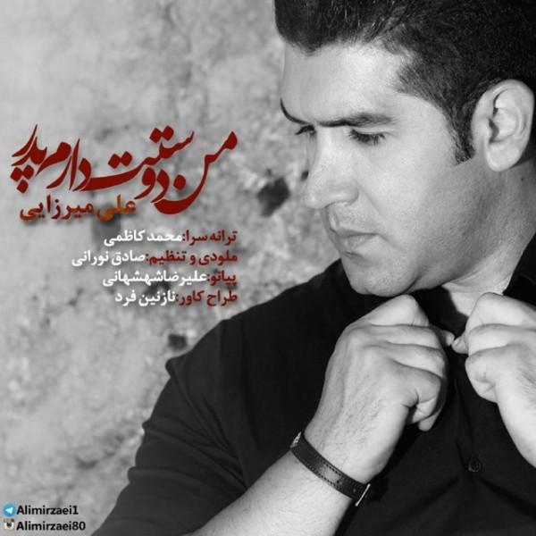 Ali Mirzaei - Man Dostet Daram Pedar