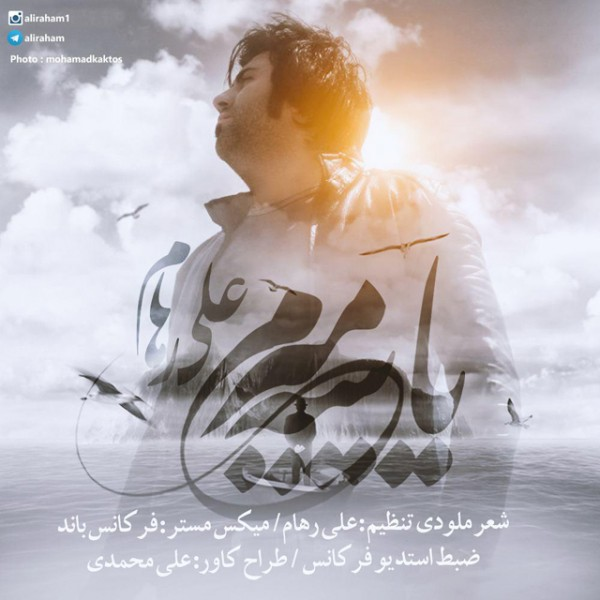 Ali Raham - Bashe Miram
