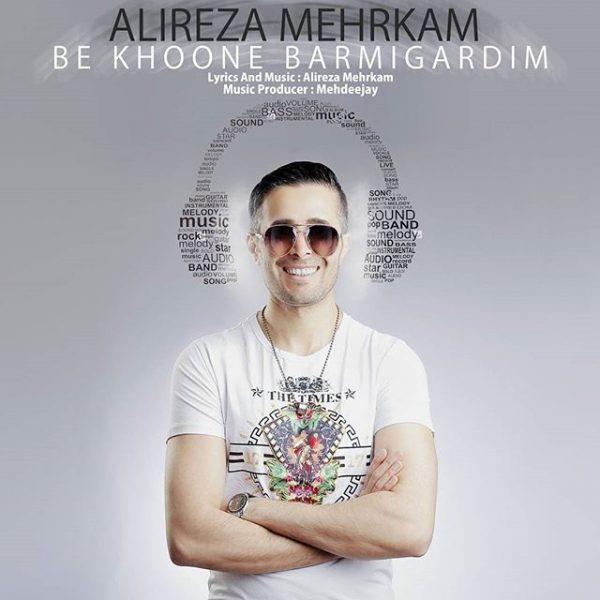 Alireza Mehrkam - Bekhoone Barmigardim