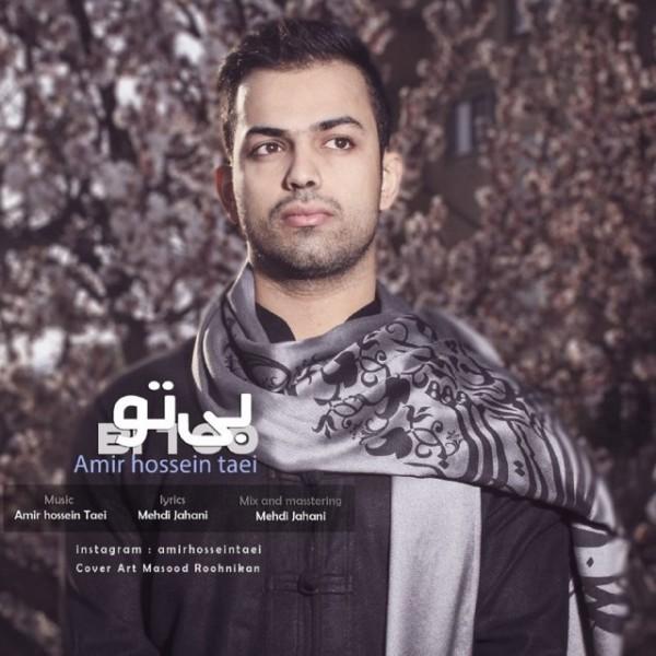 Amir Hossein Taei - Bi To