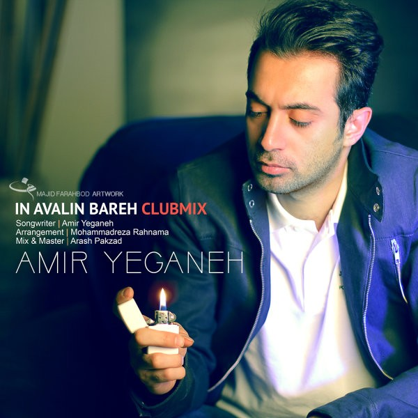 Amir Yeganeh - In Avalin Bare (Club Mix)