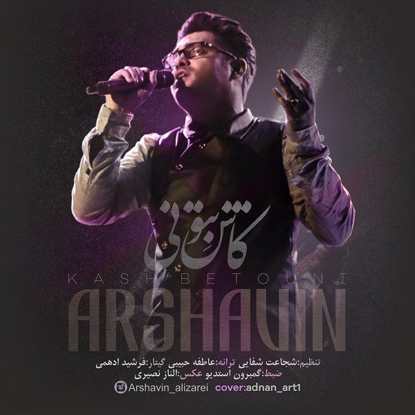 Arshavin - Kash Betoni