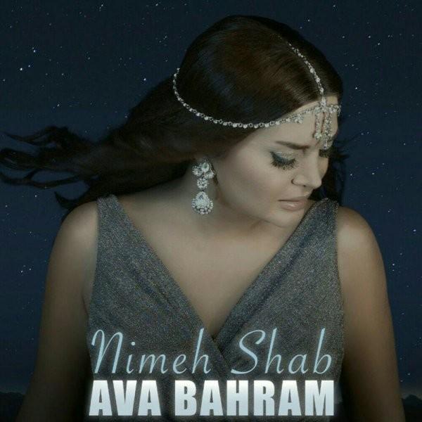 Ava Bahram - Nimeh Shab