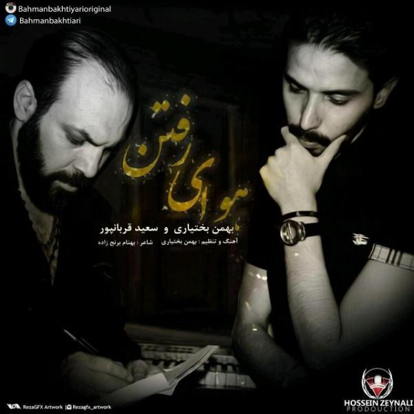 Bahman Bakhtiari & Saeed Ghorbanpour - Havaye Raftan