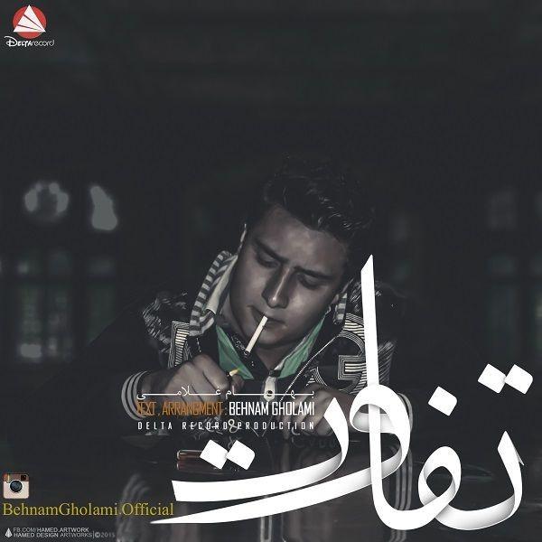 Behnam Gholami - Tafavot
