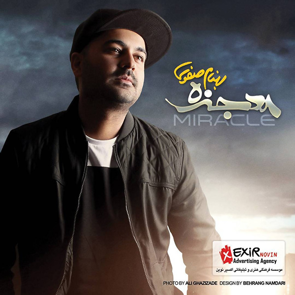 Behnam Safavi - Donyaamo Avaz Kon
