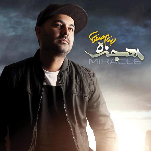 Behnam Safavi - Kafiye