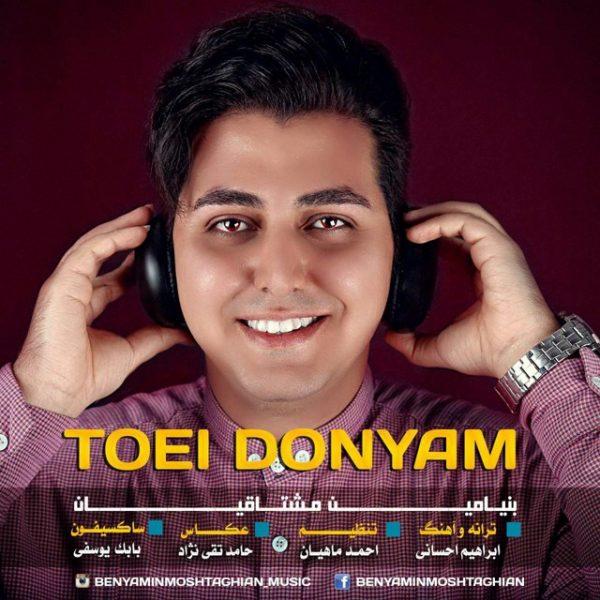 Benyamin Moshtaghian - Toei Donyam