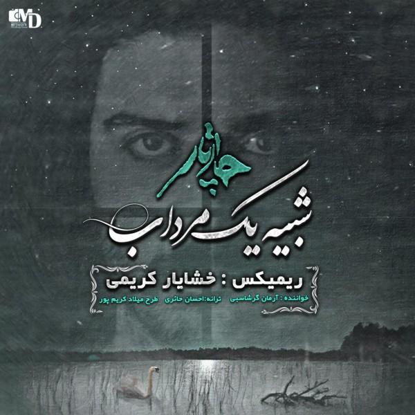 Chaartaar - Shabihe Yek Mordab (Remix)