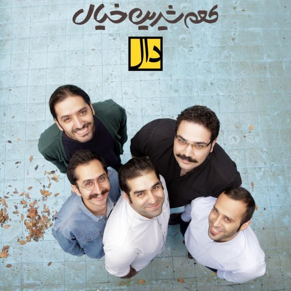 Daal Band - Sweet Taste Of Imagination