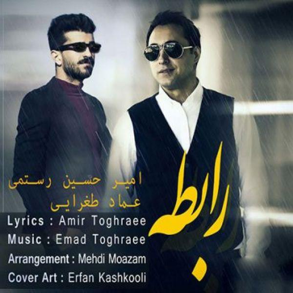 Emad Toghraee - Rabete (Ft Amir Hosein Rostami)