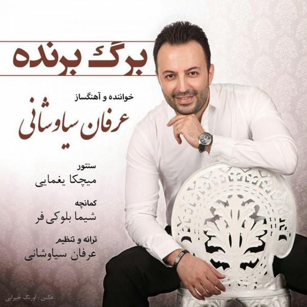 Erfan Siavashani - Barge Barande