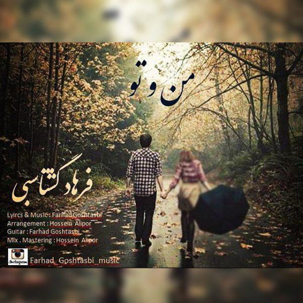 Farhad Goshtasbi - Mano To
