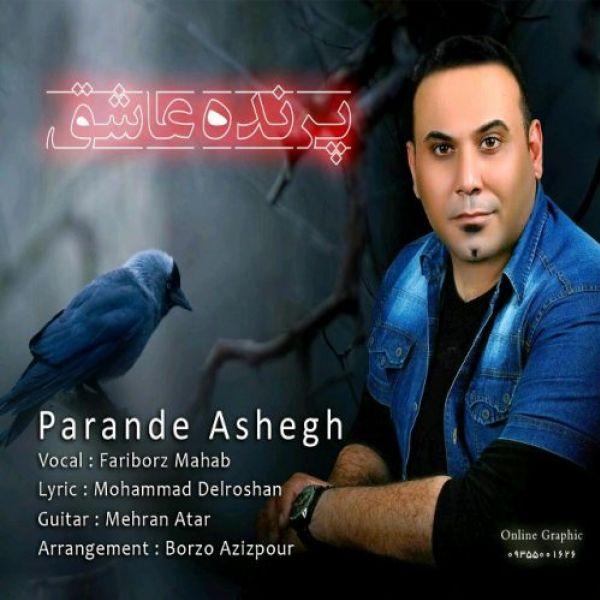 Fariborz Mahab - Paranade Ashegh