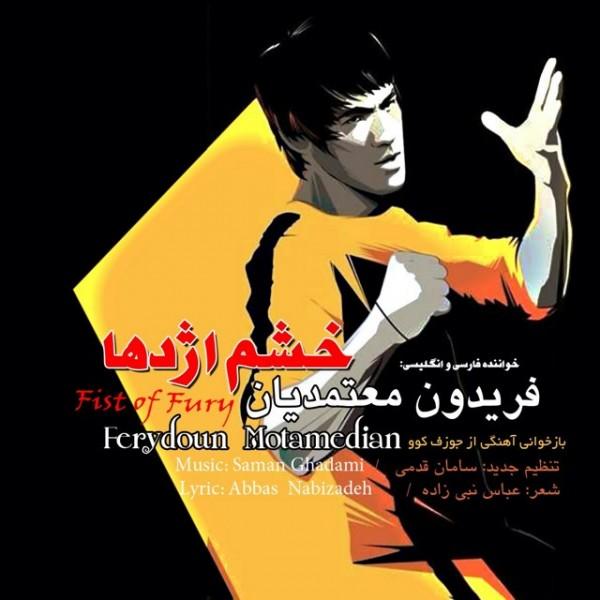 Ferydoun Moetamedian - Khashme Ezhdeha