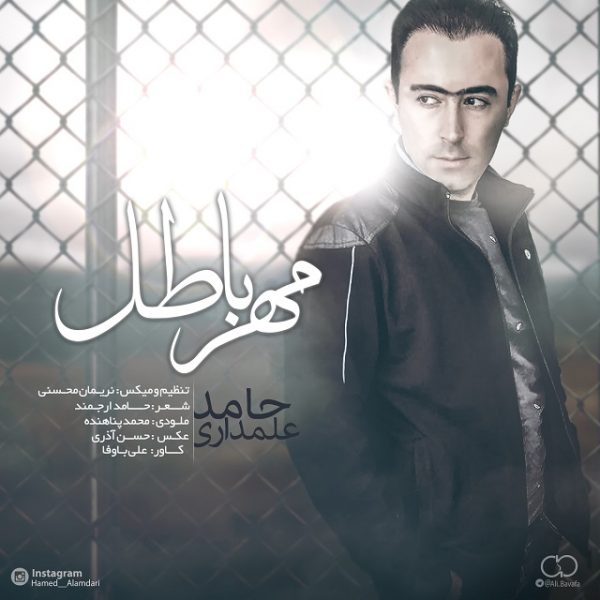 Hamed Alamdari - Mohre Batel