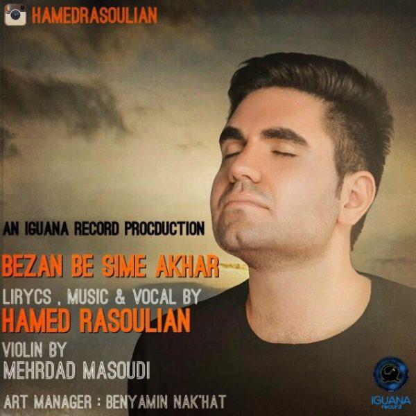 Hamed Rasoulian - Bezan Be Sime Akhar