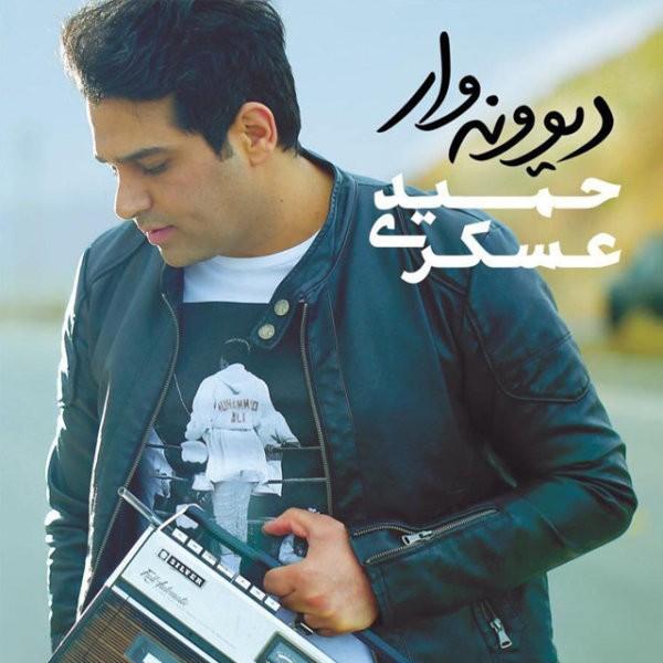 Hamid Askari - Divooneh Var