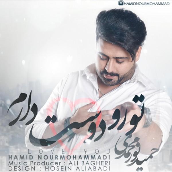Hamid Nourmohammadi - Toro Doost Daram