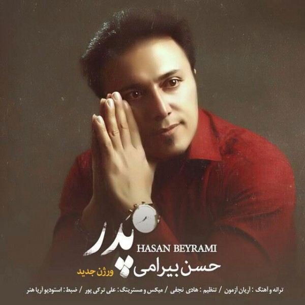 Hasan Beyrami - Pedar (New Version)