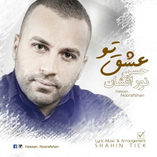 Hasan Noorafshan - Eshghe To