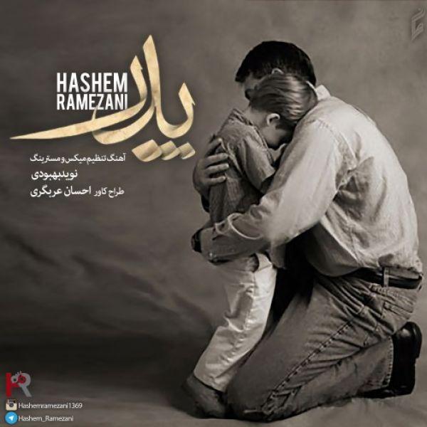 Hashem Ramezani - Pedar