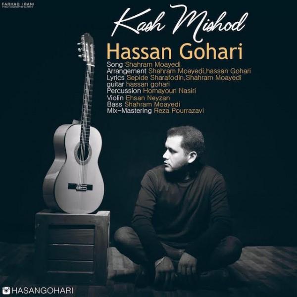 Hassan Gohari - Kash Mishod