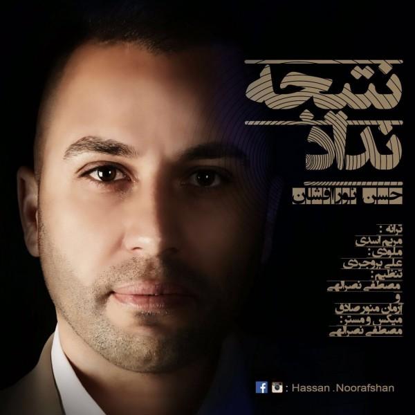 Hassan Noorafshan - Natije Nadad