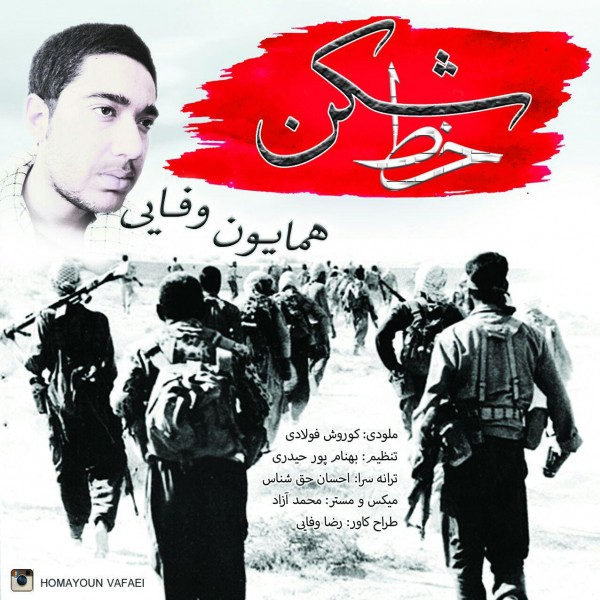 Homayoun Vafaei - Khat Shekan