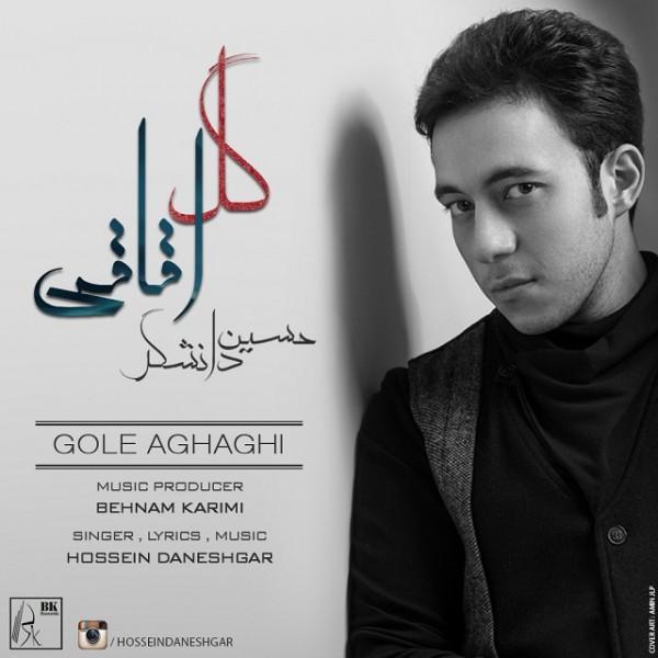 Hossein Daneshgar - Gole Aghaghi