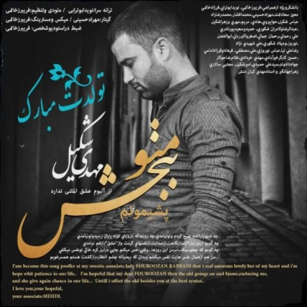 Mahdi Shakil - Mano Bebakhsh