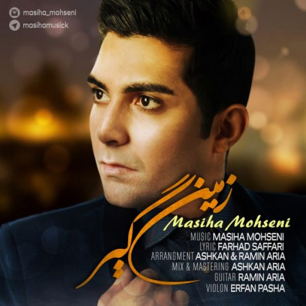 Masiha Mohseni - Zamingir