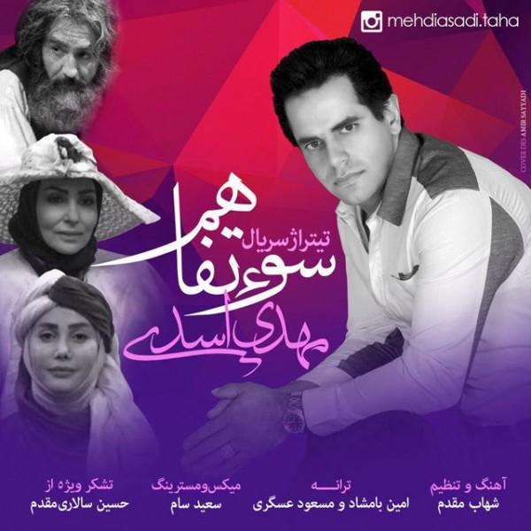 Mehdi Asadi (Taha) - Soe Tafahom