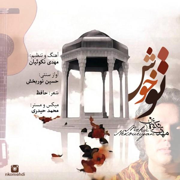 Mehdi Nekoueiyan - To Khosh