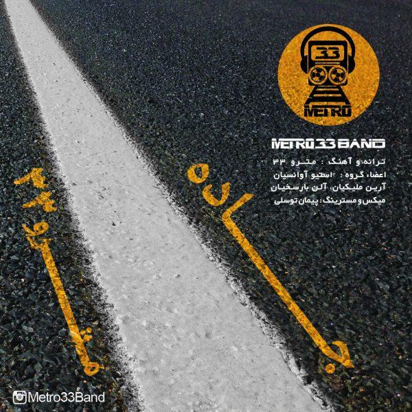Metro33 - Jadeh