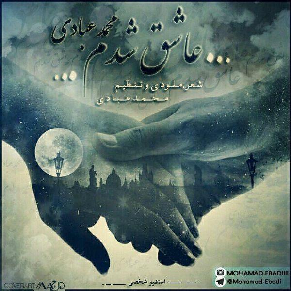 Mohammad Ebadi - Ashegh Shodam