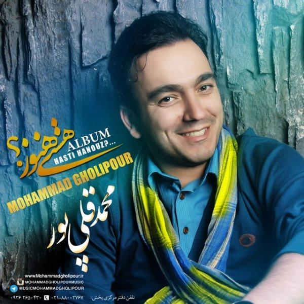 Mohammad Gholipour - Mehrabooni Kon
