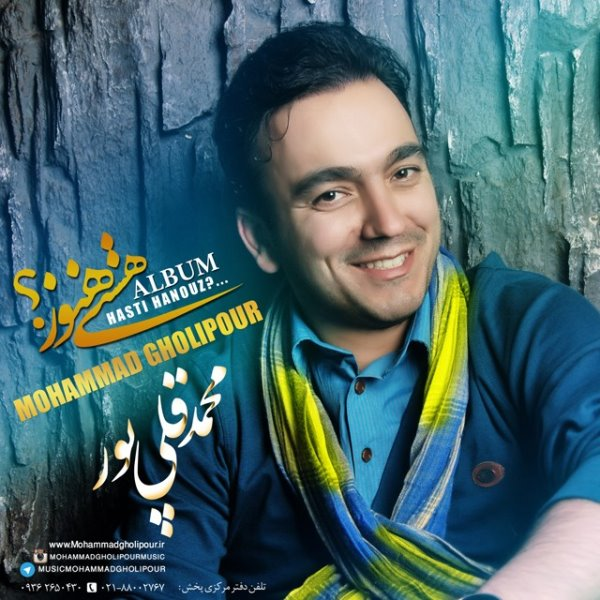 Mohammad Gholipour - Sedam Bezan