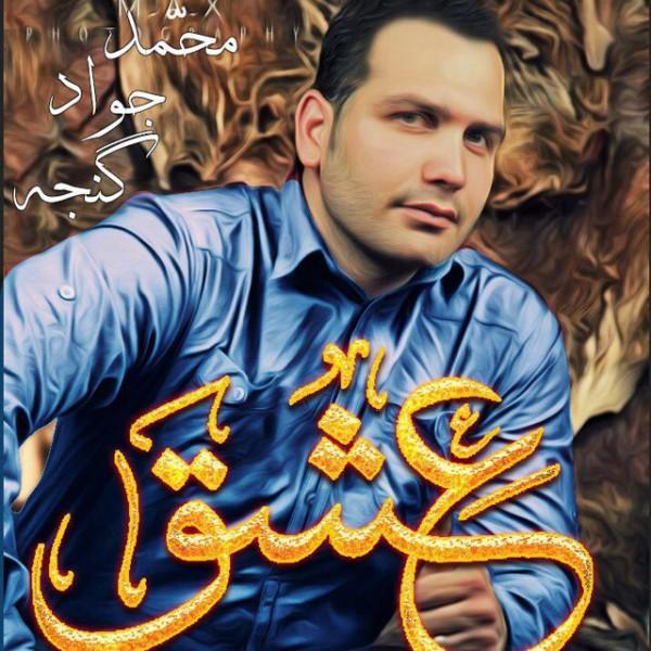 Mohammad Javad Ganjeh - Eshgh