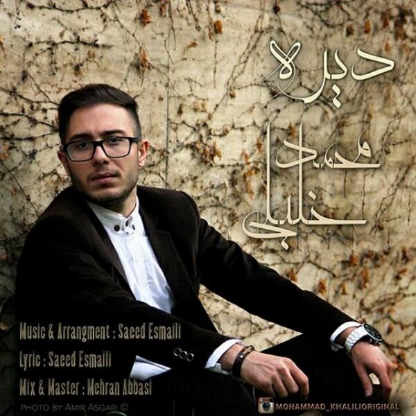Mohammad Khalili - Dire